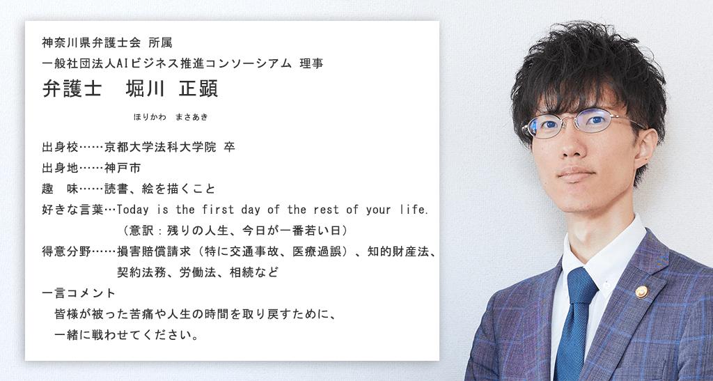 神奈川県弁護士会所属 弁護士堀川正顕
